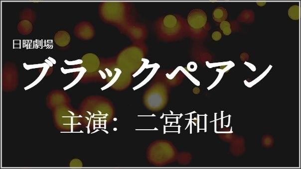 ブラックペアン 原作版 3部作