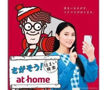 アットホーム CM 女優 誰