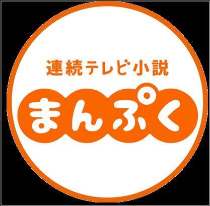 まんぷく チャーリー・タナカ役 俳優 誰