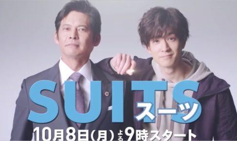 SUITS(スーツ) 1話 ゲスト 美人女優