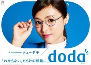 doda CM デューダ子 女優 誰
