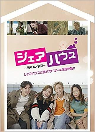 【シェアハウス~男女4人物語~】ドラマ 動画 配信 無料 視聴