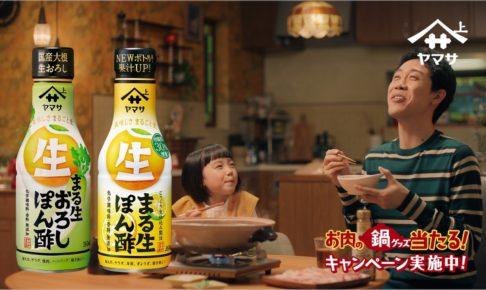 ヤマサまる生ぽん酢 CM 大泉洋 共演子役 誰