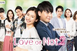 Loveornot2(ドラマ)の主題歌