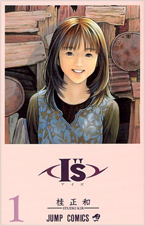 "I""s(アイズ)実写化 ドラマ 放送時間 日程"