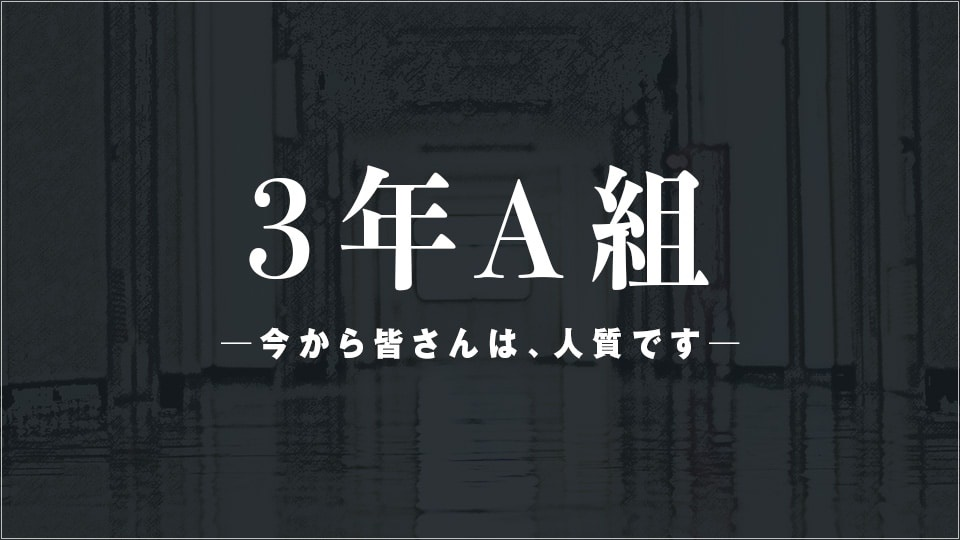 3年A組(ドラマ) 原作