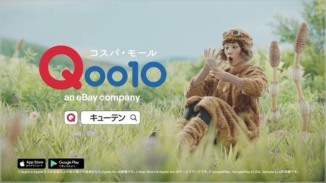 Qoo10CM 出演女優 誰