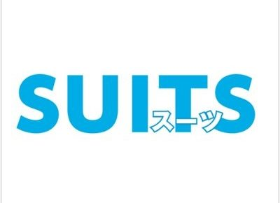 SUITS スーツ 畠中美智瑠役 女優 山本未來