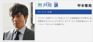 下町ロケット・キーシン社長 戸川役俳優 誰