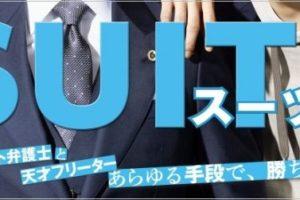 SUITS スーツ 5話 ゲスト トラック運転手役俳優 誰