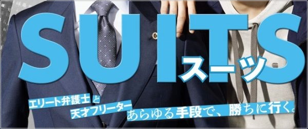SUITS スーツ 5話 ゲスト トラック運転手役俳優 誰