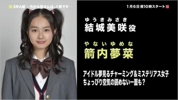 3年A組(ドラマ) 結城美咲役 箭内夢菜