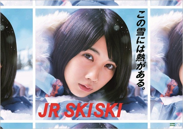 JRSKISKI(2019)CM女優と俳優 像