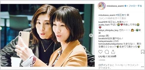 与田知恵役 水川あさみ スキャンダル専門弁護士QUEEN 髪形画像