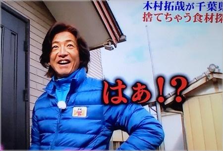 鉄腕ダッシュ 木村拓哉 ロケ撮影場所