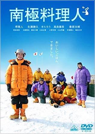 面白南極料理人 原作