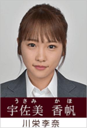 3年A組 ドラマ 宇佐美香帆役 川栄李奈