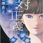 絶対正義 ドラマ 原作 小説