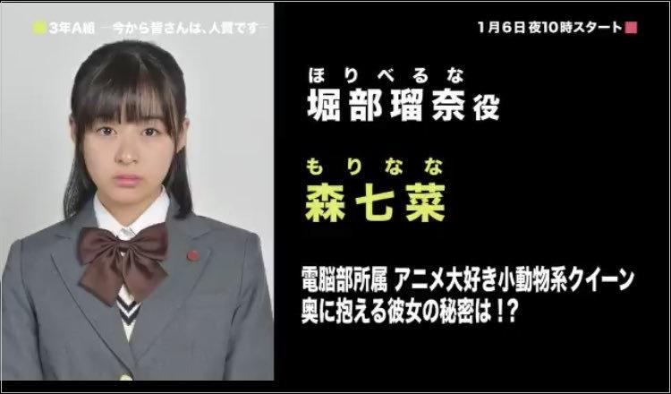 3年A組 堀部瑠奈役 森七菜