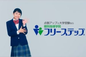 フリーステップ CM 2019 女優 誰