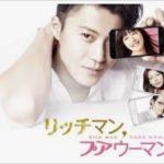 リッチマンプアウーマン ドラマ 動画 無料視聴