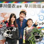 早川優衣 BMX かわいい 画像