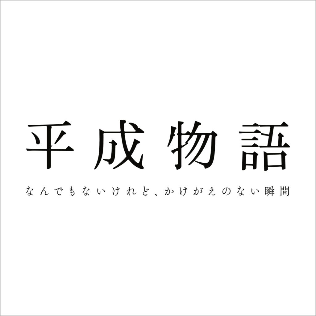 平成物語 ドラマ 原作