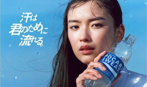 ポカリスエット CM 2019 女優 誰