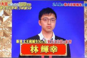 林輝幸 東大王 wiki プロフィール