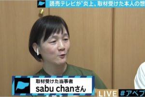 sabu chanさん