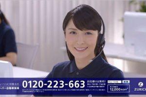 チューリッヒ自動車保険 CM オペレーター役 女優 誰