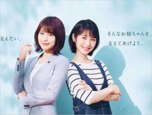 JA共済 CM 美人姉妹役 女優 誰