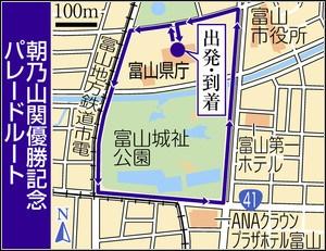 朝乃山 出身 富山 パレードルート