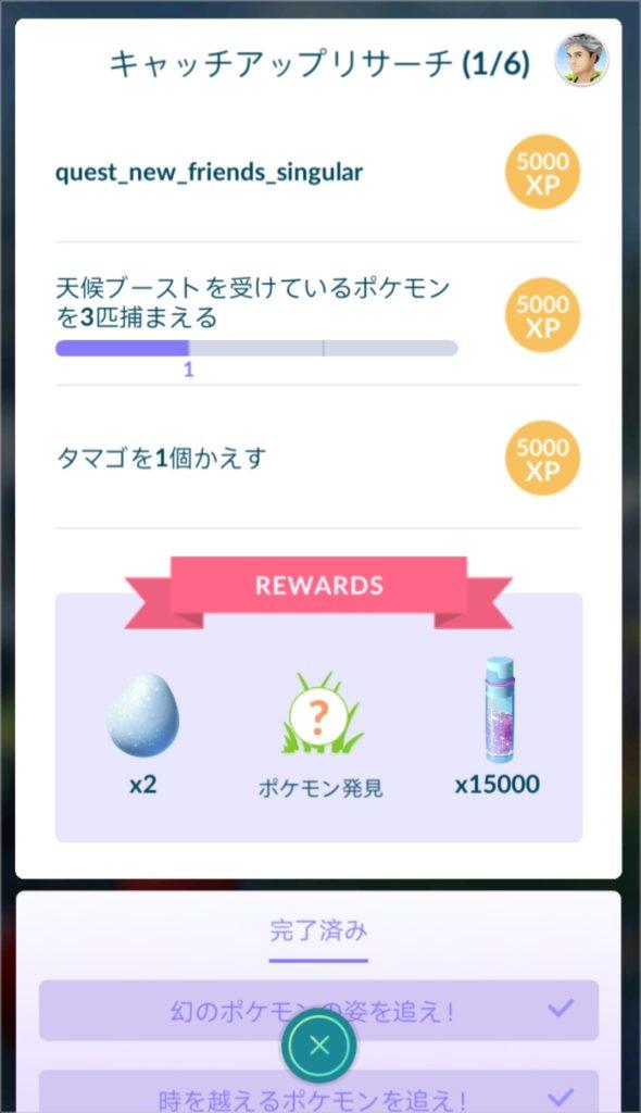 ポケモンGO【quest new friends singular