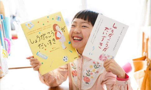 ういちゃん 小学生作家 著書