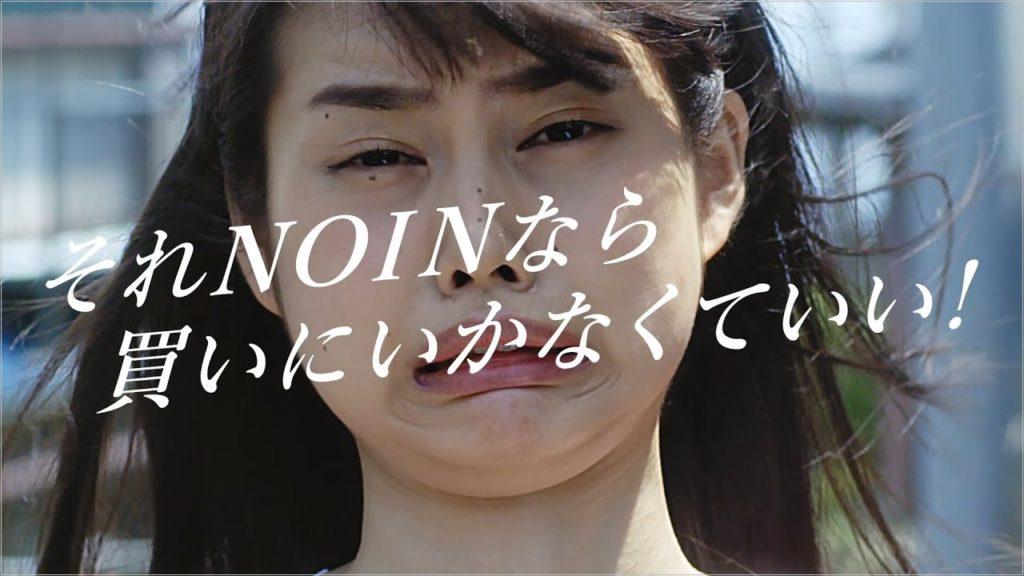 NOIN ノイン CM 女優 誰 プロフィール