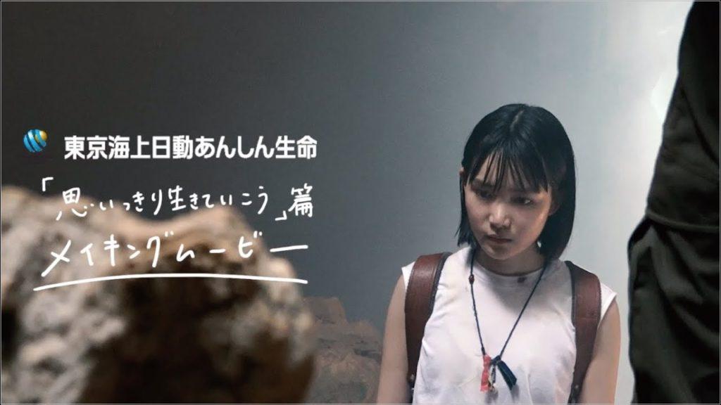東京海上日動あんしん生命保険 CM女性 誰