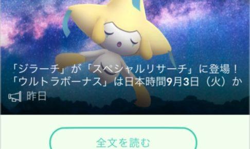 ジラーチ スペシャルリサーチタスク 英語表記