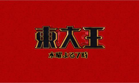 岡本沙紀 東大王 wiki プロフ