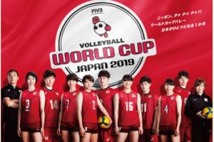ワールドカップバレ-2019