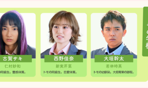 山下トモ クラスメイト 古賀サキ役 女優